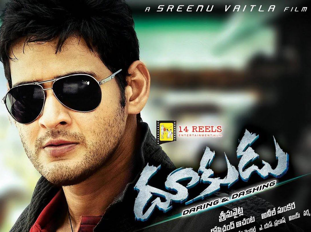 dookudu dethadi mp3 song