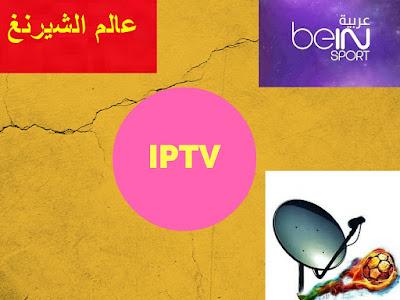 M3U PLAYLISTS IPTV CANAUX FREE EUROPE ALL LATINOS SMART TV VLC KODI