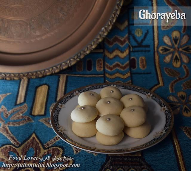 Ghorayeba: Egyptan Eid Cookies الغريبة الناعمة