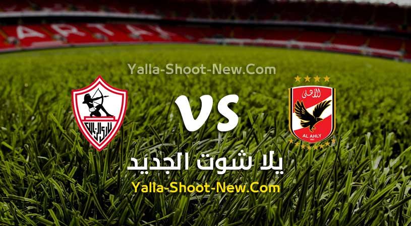 مشاهدة مباراة الأهلي والزمالك بث مباشر يلا شوت اليوم 24-02-2020 في الدوري المصري
