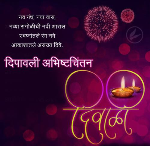 November 2018 happy diwali wishes quotes gifs images latest happy diwali wishes in marathi 2018 500 sms msg cards images quotes m4hsunfo