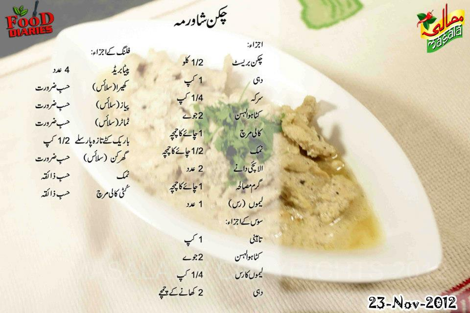 Tahini Sauce Recipe For Shawarma In Urdu