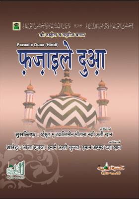 Download: Fazail-e-Dua pdf in Hindi by Maulana Mufti Naqi Ali Khan