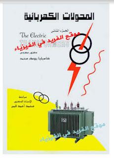 تحميل كتاب المحولات الكهربائية pdf الجزء الثاني   Electric Transformers Part 2 مرجع في محولات الطاقة ، محولات الجهد ، محولات التيار