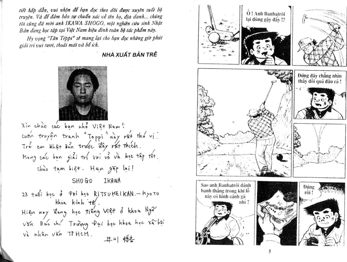 Ashita Tenki ni Naare chapter 16 trang 1