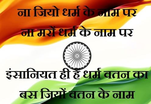 Happy Independence Day 2017 Image And Wallpaper