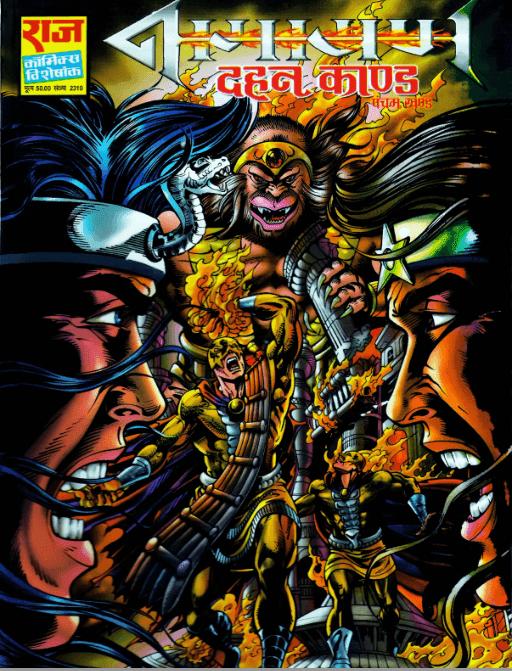 दहन काण्ड : नागराज कॉमिक्स पीडीऍफ़ पुस्तक   Dahan Kand : Nagraj Comics Book In Hindi PDF Free Download