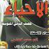 ملزمة الأحياء للصف الثاني المتوسط الأستاذ أنور محمد