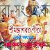 শ্রীমদ্ভাগবত গীতা  - নবম অধ্যায় ( Bangla Geeta - 9 )