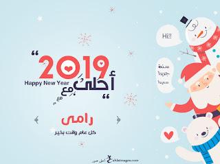 2019 احلى مع رامى