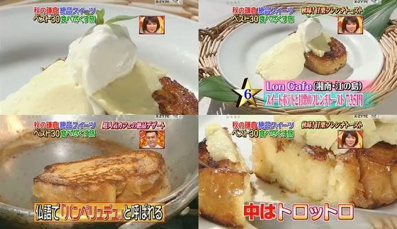 ขนมญี่ปุ่น, ขนมประเทศญี่ปุ่น, จัดอันดับอาหาร, อาหารญี่ปุ่น, เฟรนช์โทสต์น้ำเชื่อมเกาลัด