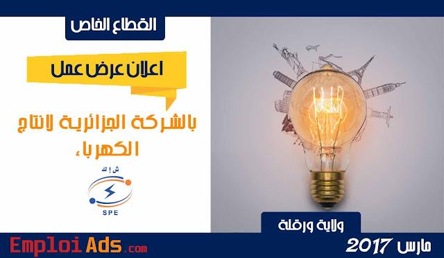 اعلان عرض عمل بالشركة الجزائرية لانتاج الكهرباء ولاية ورقلة مارس 2017