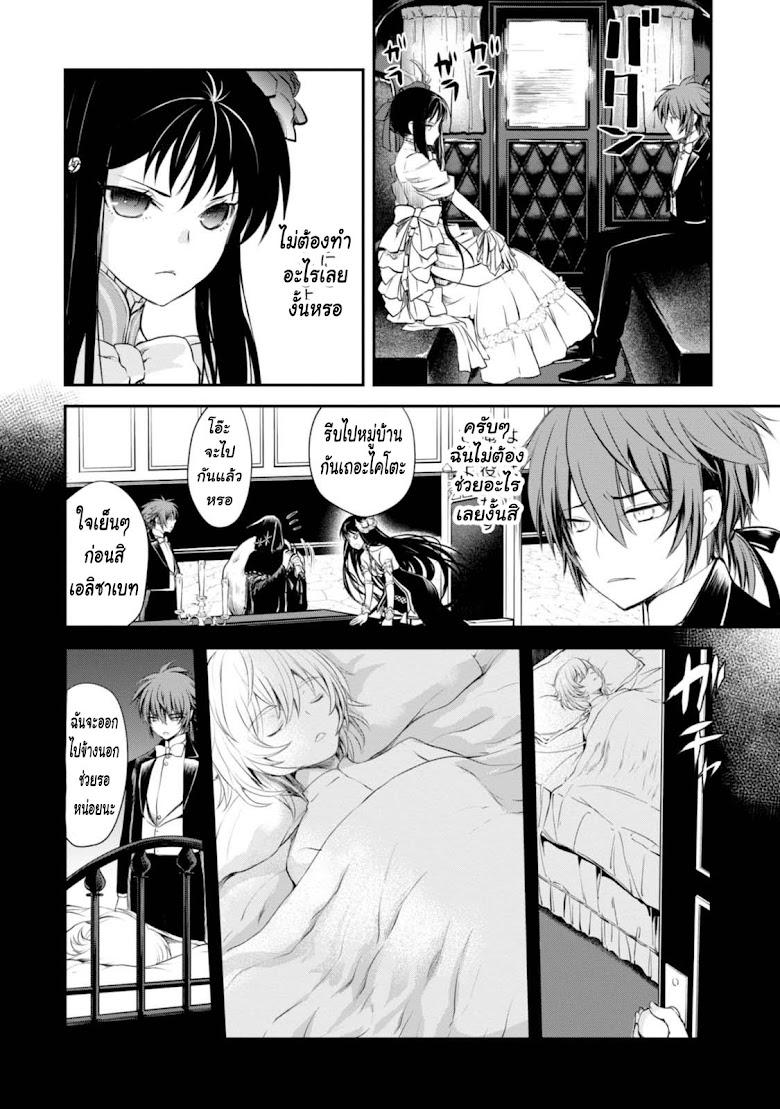 Isekai Goumon Hime - หน้า 14