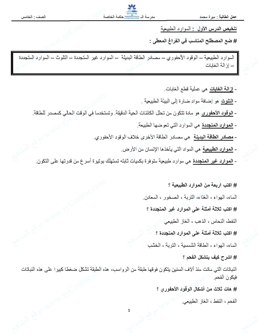 حل كتاب الدراسات الادبية اللغة العربية 5