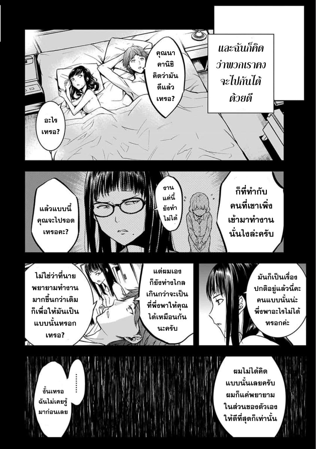 อ่านการ์ตูน Kanojo Gacha ตอนที่ 6 หน้าที่ 11