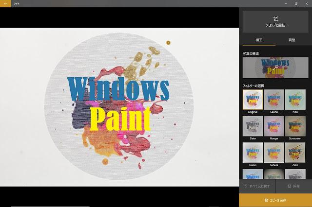 Windows「フォト」で写真を編集する方法