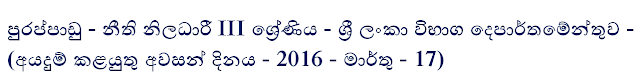 http://joblanka1.blogspot.com/2016/02/blog-post_21.html#more