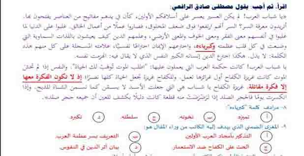 افضل امتحان تجريبى لغة عربية للصف الثانى الثانوى الترم الثانى 2020 بالاجابات النموذجية
