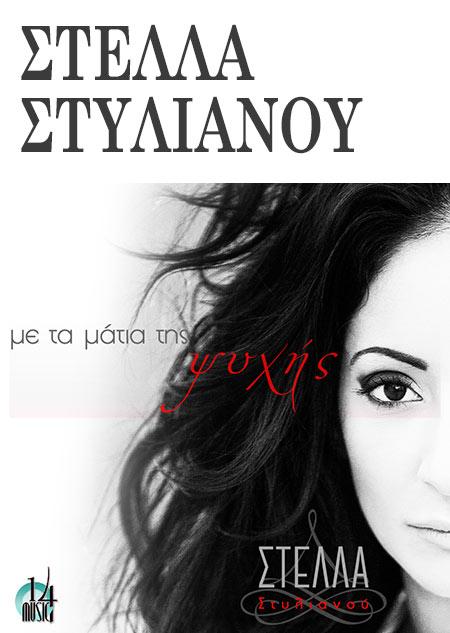 Στέλλα Στυλιανού – «Σιγά - σιγά»- νέο single