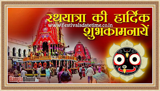 Rath Yatra Hindi Wishing Wallpaper Free Download No.F