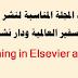 كيفية إيجاد المجلة المناسبة لنشر بحثك ضمن مؤسسة Elsevier ودار نشر Springer