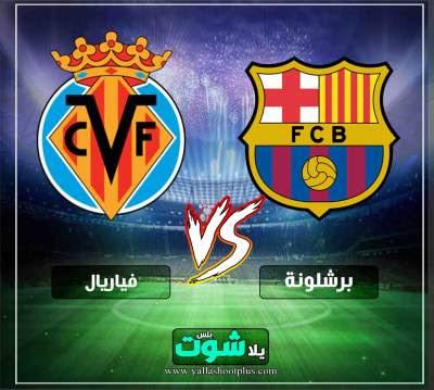 مشاهدة مباراة برشلونة وفياريال بث مباشر اليوم 2-4-2019 في الدوري الاسباني