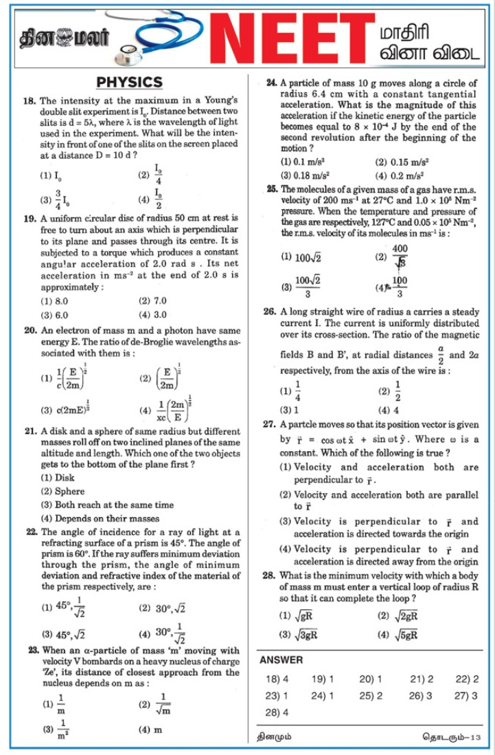 Neet sample paper - NEET Previous Years (Past) Solved Papers