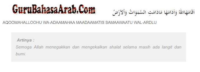 Bacaan Doa Sesudah/Setelah Iqomah dalam Bahasa Arab