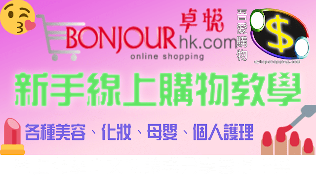 卓悅 bonjourhk 線上購物教學