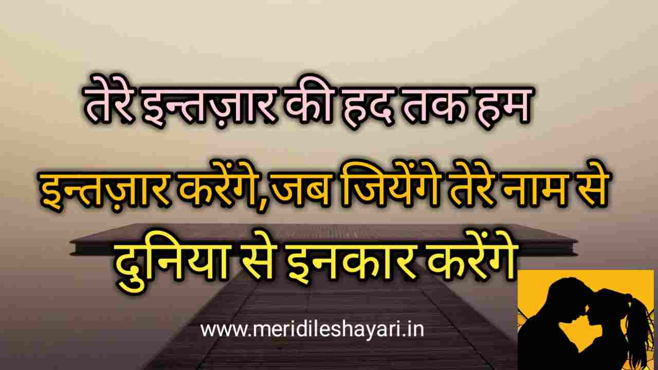 Tere Intzaar ki Hadd Tak Shayari