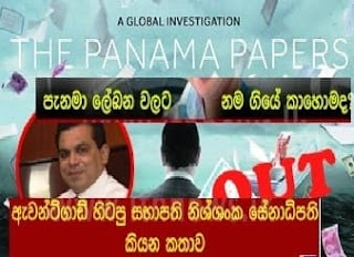 Nissanka Senadhipathi denied holding funds in Panama