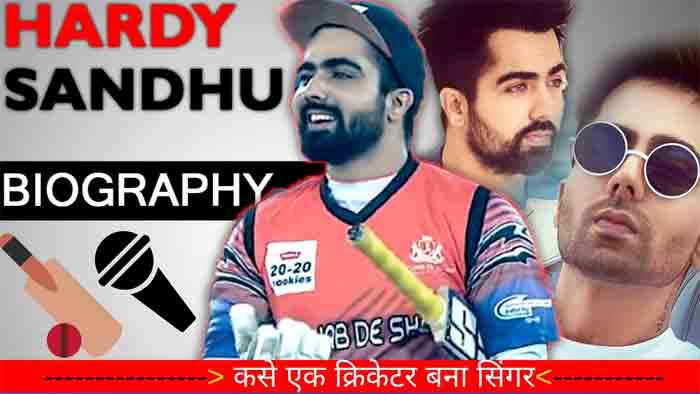 Hardy Sandhu-कसे एक क्रिकेटर बना सिंगर?