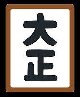 額に入った元号のイラスト(大正)