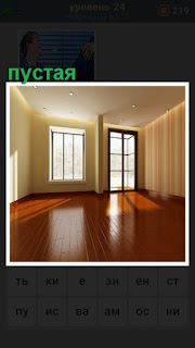 пустая комната, только окно и закрытая дверь, сквозь нее солнечные лучи