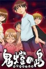 Hoozuki no Shima