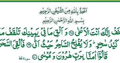 ইসলামী জীবন: [20] Surah Taha [Tâ-Hâ]: Ayat 68-70