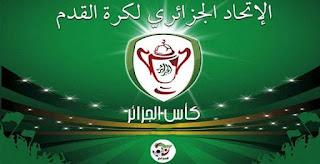 نتائج قرعة الدور الـ 16 لمنافسة كأس الجمهورية الجزائرية لموسم 2018-2019 | Algerian cup final