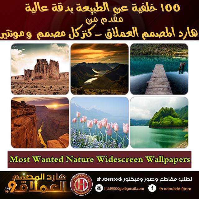 100 خلفية عن الطبيعة بدقة عالية