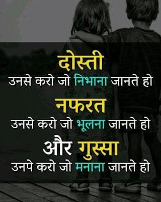 Dosti Unse Karo Jo Nibhana Jante Ho | Sad Whatsapp Status