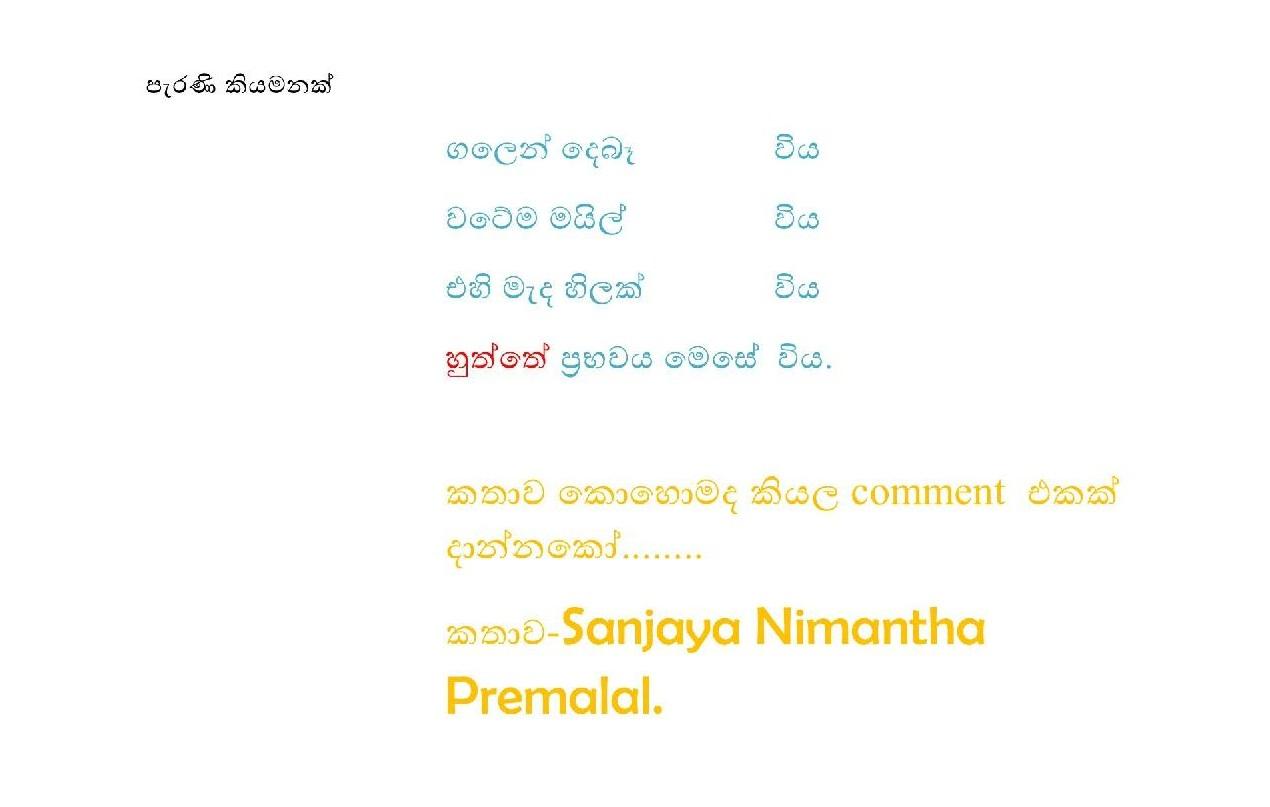 Jeewani Akka Ekka - Sinhala Wal Katha