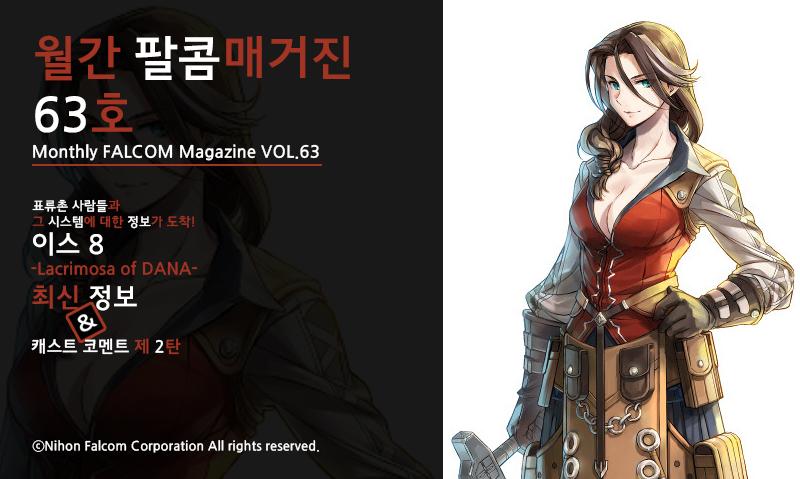 월간 팔콤매거진 63호 이스 8 최신 정보