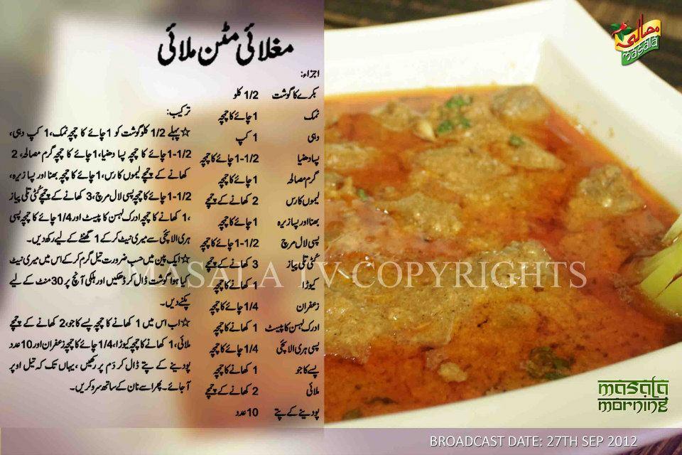 Barbie Doll Cake Recipe In Urdu