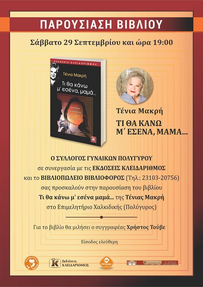 Παρουίαση του νέου βιβλίου της Τένιας Μακρή