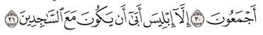 Tafsir Surat Al-Hijr Ayat 31, 32, 33, 34, 35
