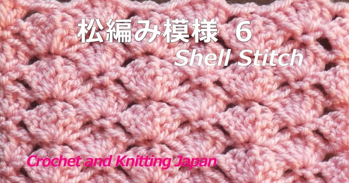 Knitting Stitch Shell : ???? Crochet Japan : ?????????6??????????????? How to Crochet Shell Stitch / ...