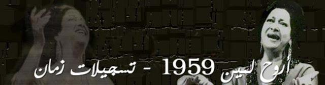 أروح لمين - أم كلثوم - حفل سينما قصر النير 5 نوفمبر 1959
