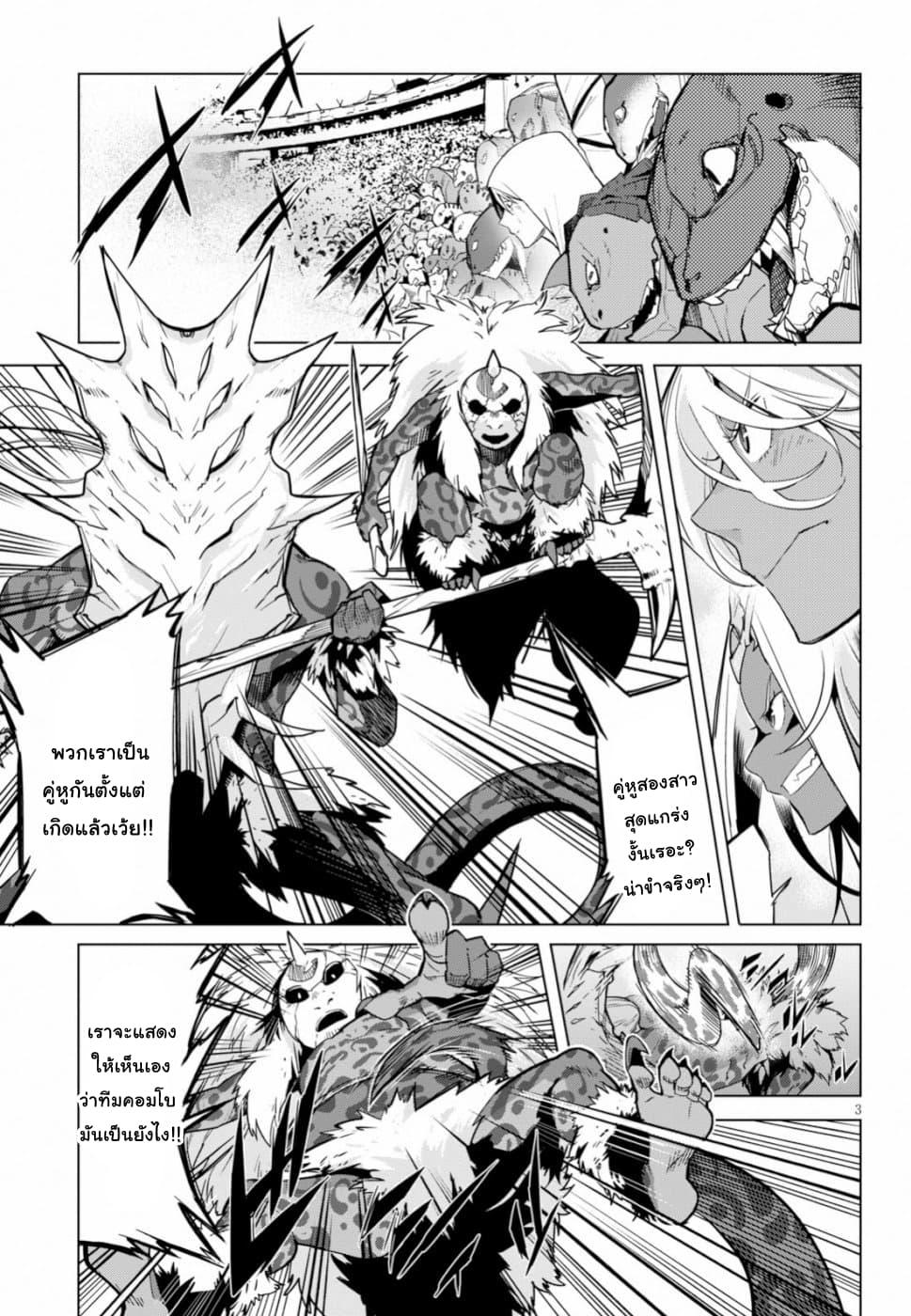 อ่านการ์ตูน Game obu Familia - Family Senki ตอนที่ 15 หน้าที่ 3