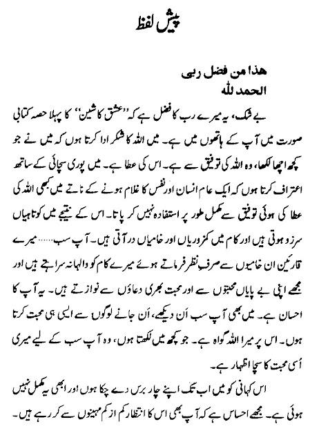 Ishq Ka Sheen Novel