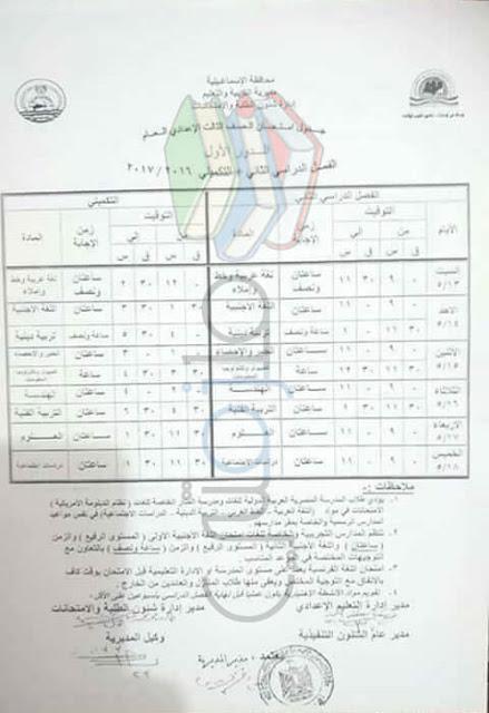 جدول امتحانات الصف الثالث الاعدادى 2017 الترم الثاني محافظة الاسماعيلية