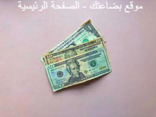سعر الدولار اليوم الجمعة 19 -6 -2020 فى البنوك المصرية و حالة من الاستقرار - بضاعتك
